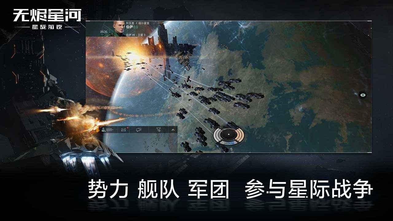 EVE星战前夜:无烬星河截图4