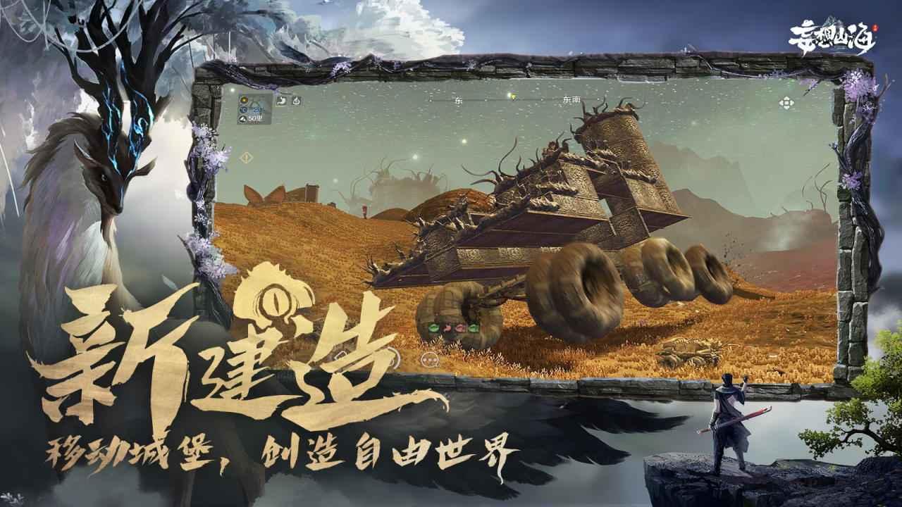 妄想山海(开放大世界)截图1