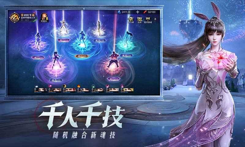 斗罗大陆:魂师对决(全民竞技)截图3