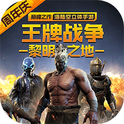 王牌战争:文明重启(2周年庆)下载