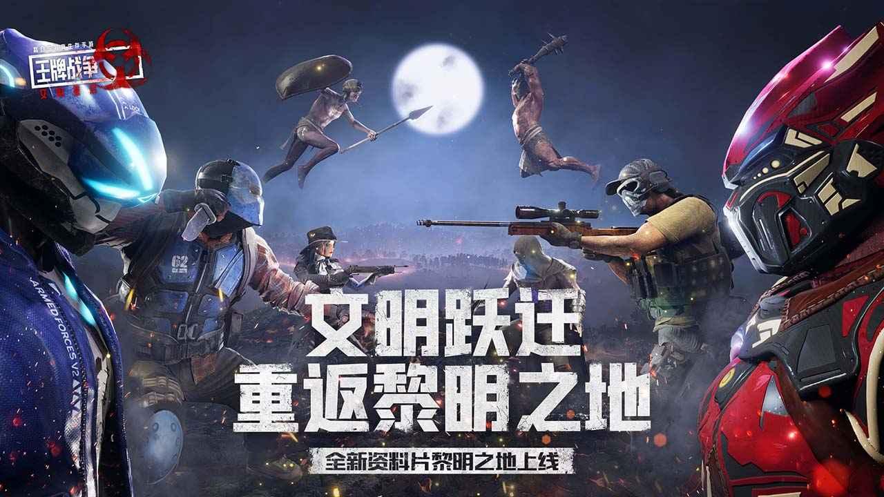 王牌战争:文明重启(2周年庆)截图1