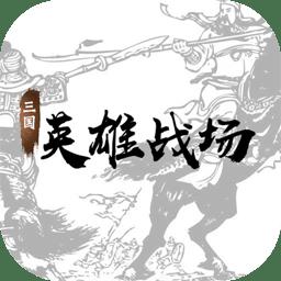 三国英雄战场(测试版)下载