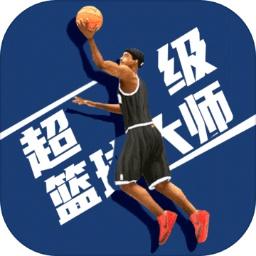 超级篮球大师(测试版)下载