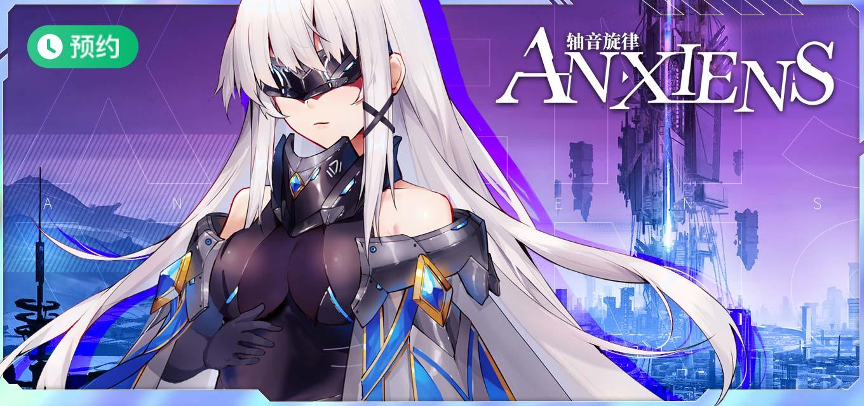 轴音旋律AnXiens安卓版