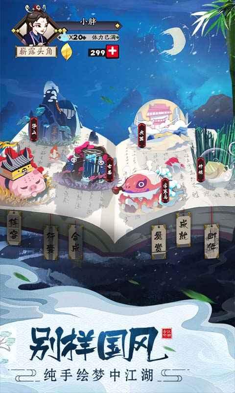 古今江湖(国风武侠)截图5