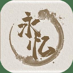 永忆江湖(测试版)下载