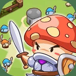 蘑菇冲突(测试版)下载
