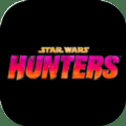星球大战:猎人下载