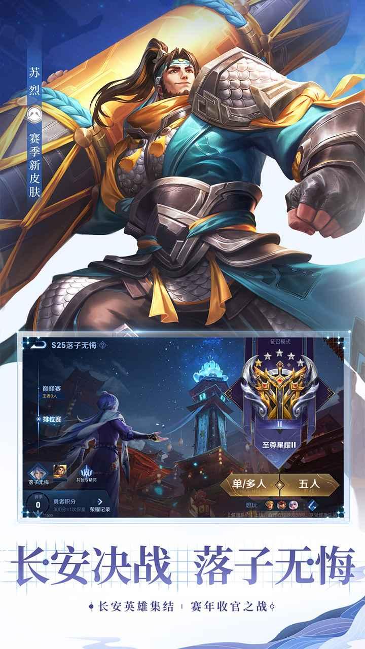 王者荣耀(S25赛季)截图