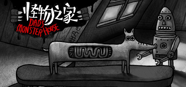 怪物之家安卓版