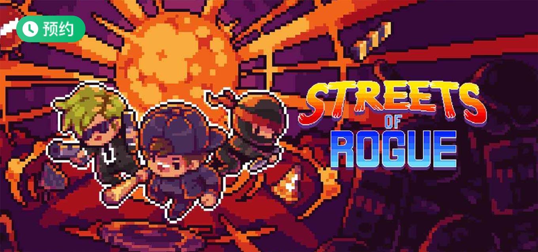 Streets of Rogue(地痞街区)安卓版