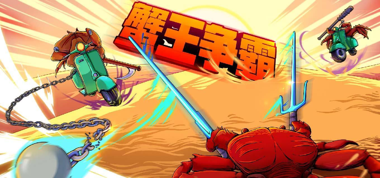 蟹王争霸(螃蟹大战)安卓版