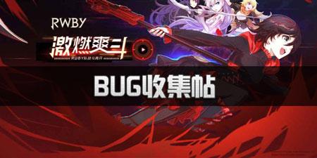 【bug】测试问题收集贴 发现问题请发到这来!