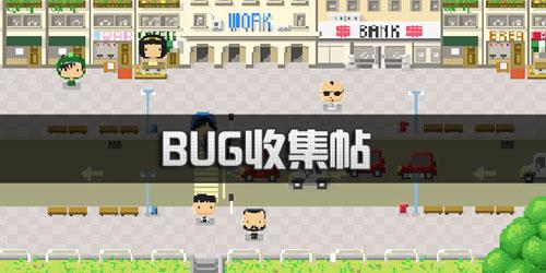 【bug】游戏bug和建议收集汇总帖(发现bug就发到这!)