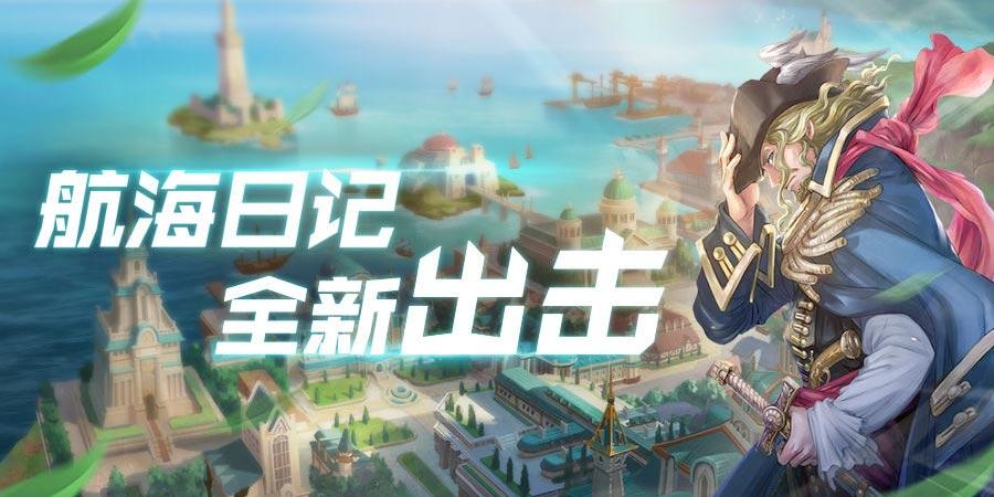 【公告】航海日记5月9日上午10:00公测开启