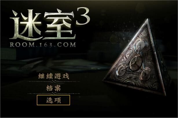 迷室3攻略大全 全章节攻略已更新添加