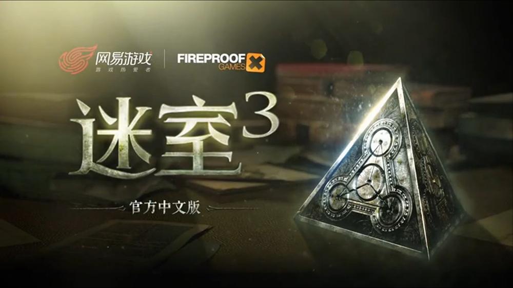 解谜大作《迷室3》5月28日正式上线,一起来晒晒通关截图吧...