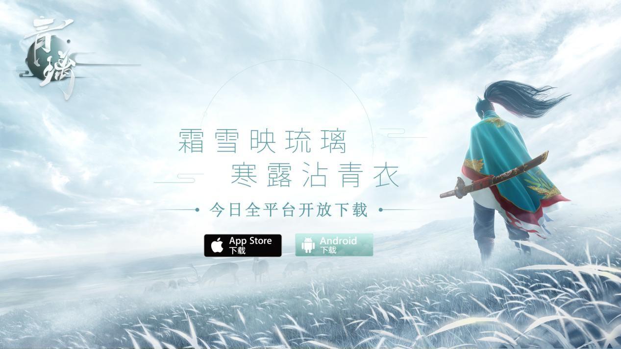网易东方侠客独立手游《青璃》7月12日正式开放安卓下载