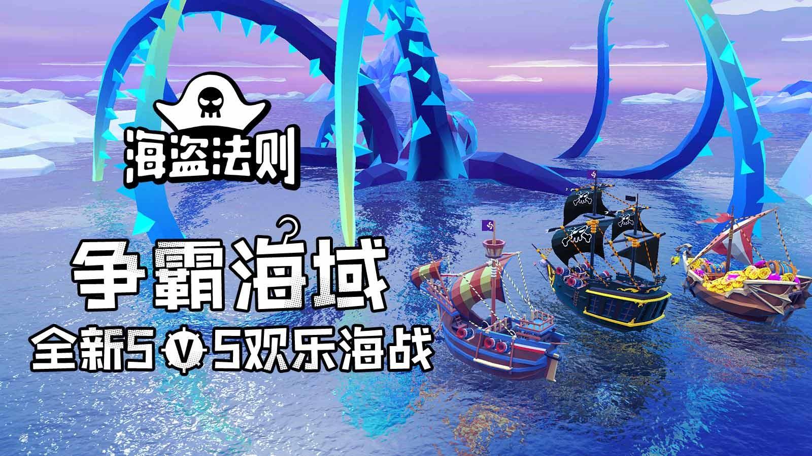 《海盗法则》7月25日更新维护公告