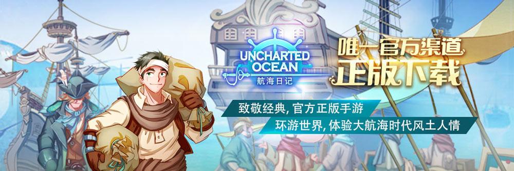 【七夕节活动】浓情七夕,航海日记感恩回馈