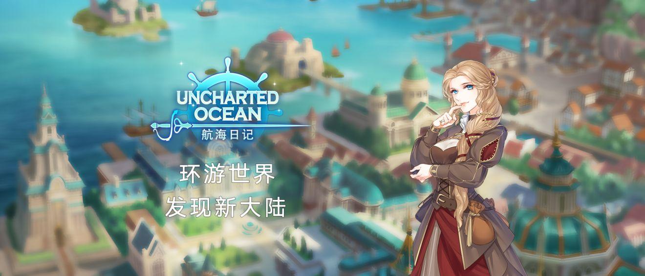 《航海日记》1.7.11版本更新公告