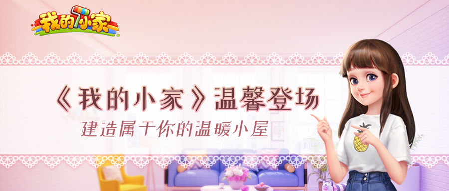 《我的小家》欢乐剧场来袭,9月25日安卓上线安排一下!!...