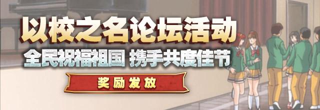 【奖励发放】共度佳节活动激活码获奖名单!