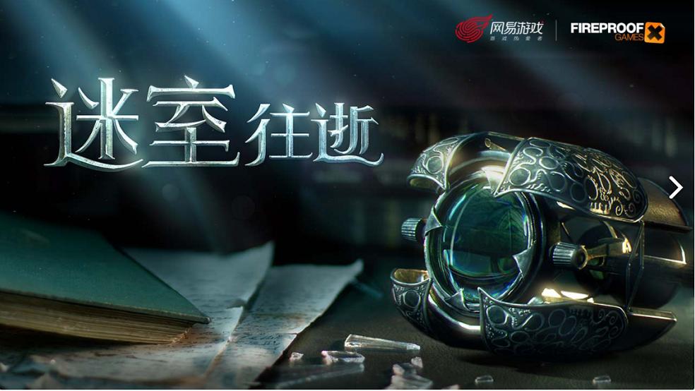 """《迷室:往逝》解密式营销收官,""""好奇心""""助小众解谜游戏..."""