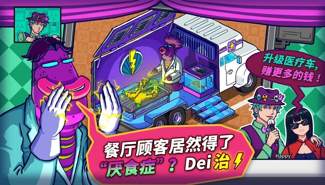 【爆料】《大家饿餐厅》12月12日恢复下载!医疗车系统上线...