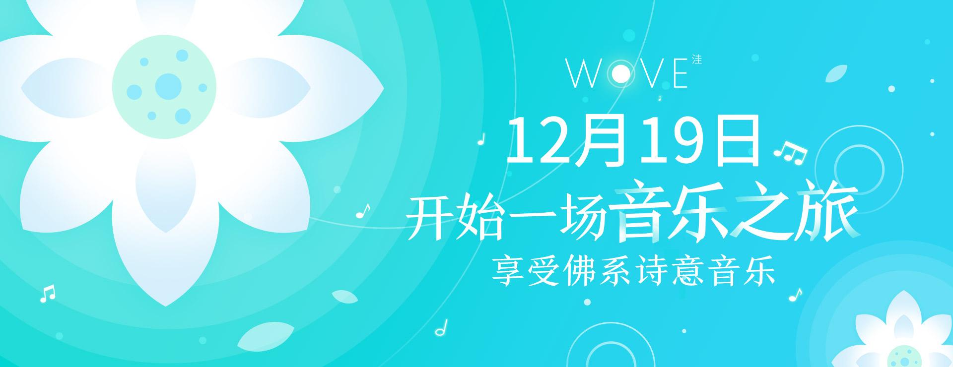 绽放指尖的诗意 音乐解谜游戏《洼》12月19日正式上线
