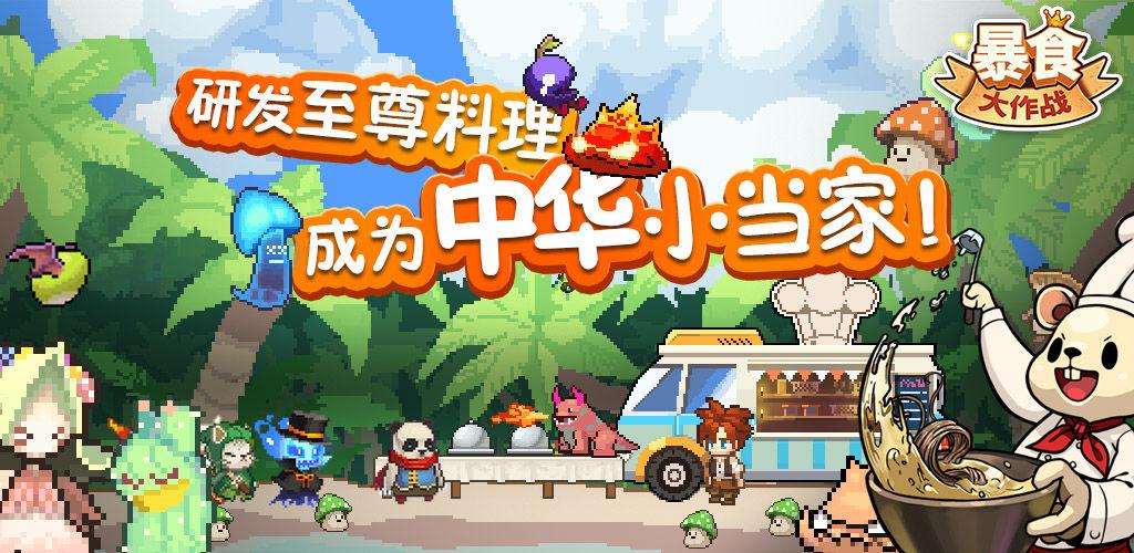 【上线通知】《暴食大作战》正式上线,来成为超越中华小当...