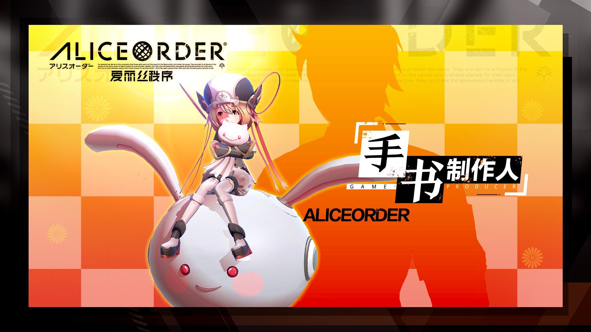 《爱丽丝秩序Alice Order》- 制作人手书