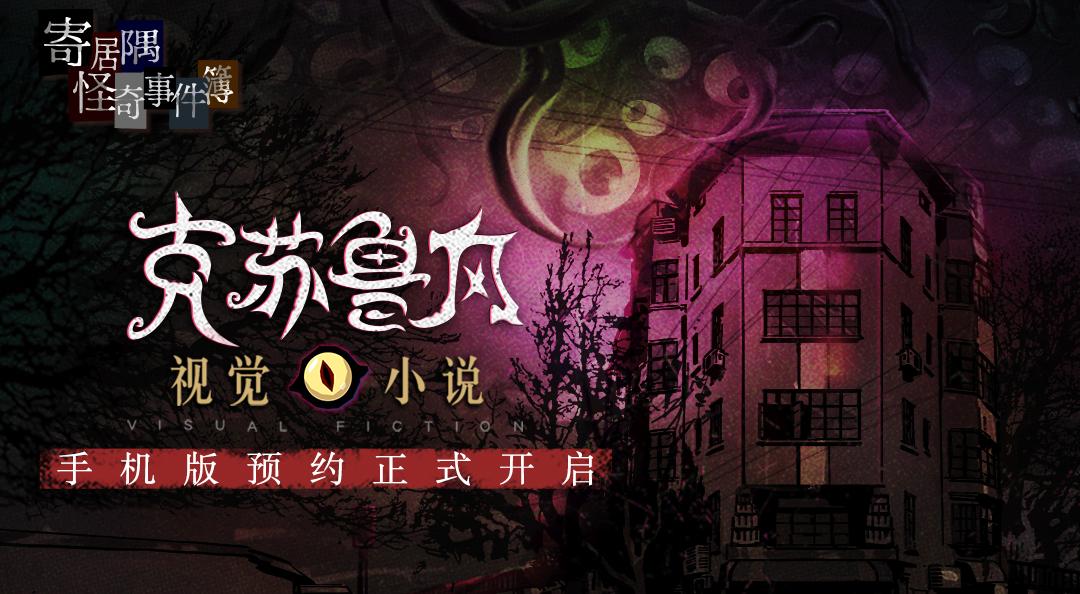 克苏鲁游戏《寄居隅怪奇事件簿》 5月28日开启正式下载