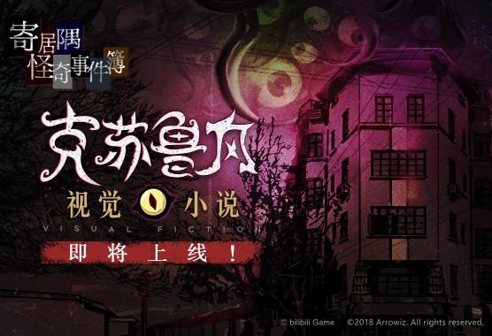 《寄居隅怪奇事件簿》移动版已于5/28上线
