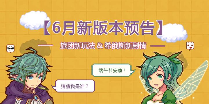 """【6月更新爆料】旅团玩法再上""""新货"""":旅行+应援+远征!..."""