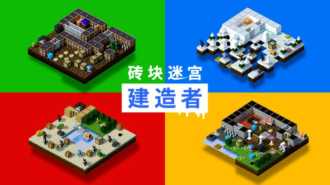 【建造者福利】来聊聊你喜欢什么样的迷宫吧!
