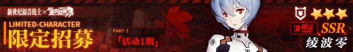 【新世纪福音战士 x 重装战姬】绫波零 限定招募