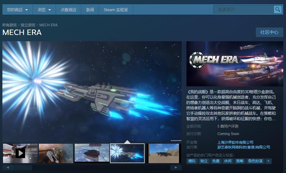 《我的战舰》Steam版本即将上线!