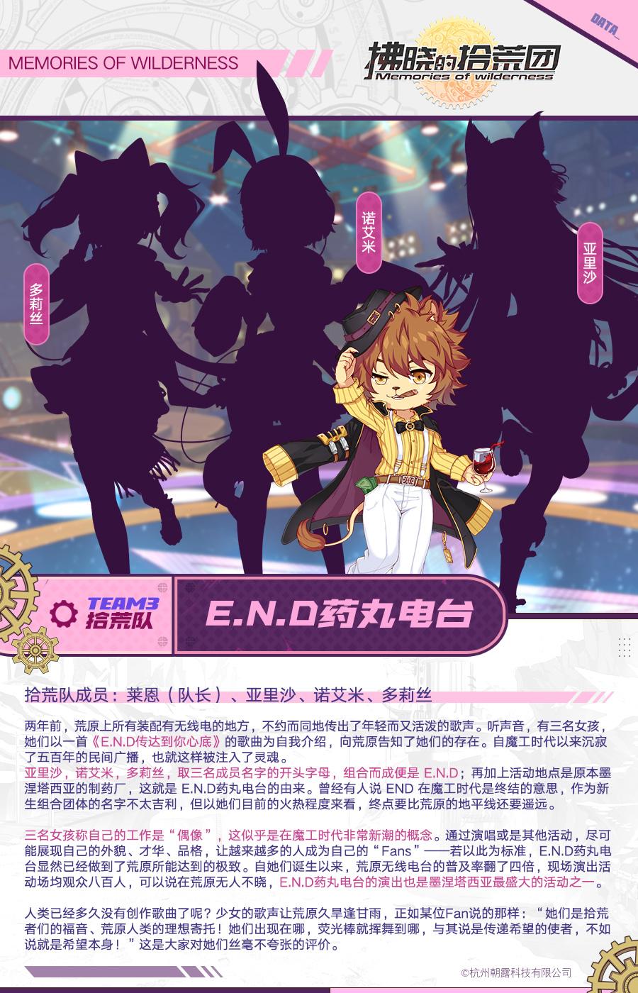 """【荒原组织】""""E.N.D药丸电台""""登场"""