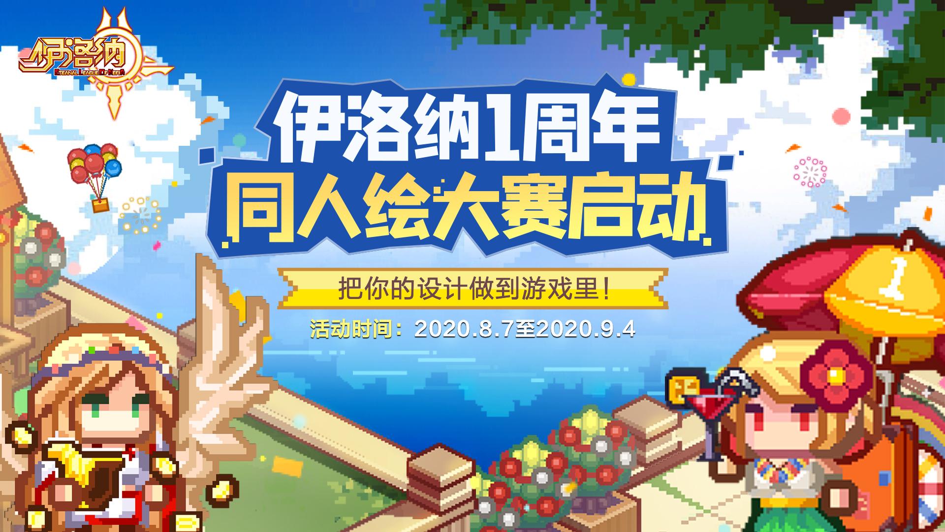 【周年庆第一弹】《伊洛纳》1周年庆同人绘大赛启动!期待...