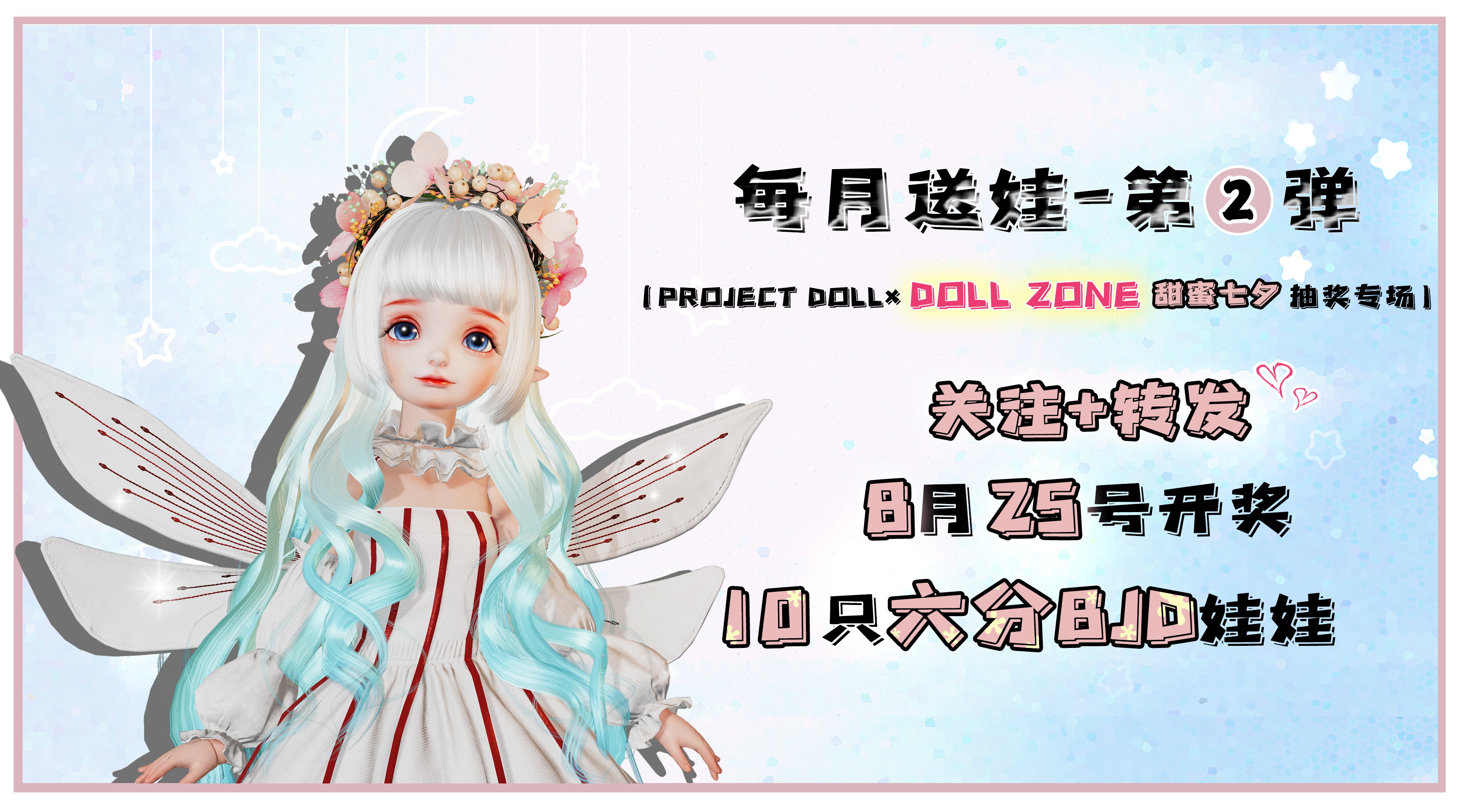 【Project-Doll】首测系列活动之每月送娃到家:第二弹!!