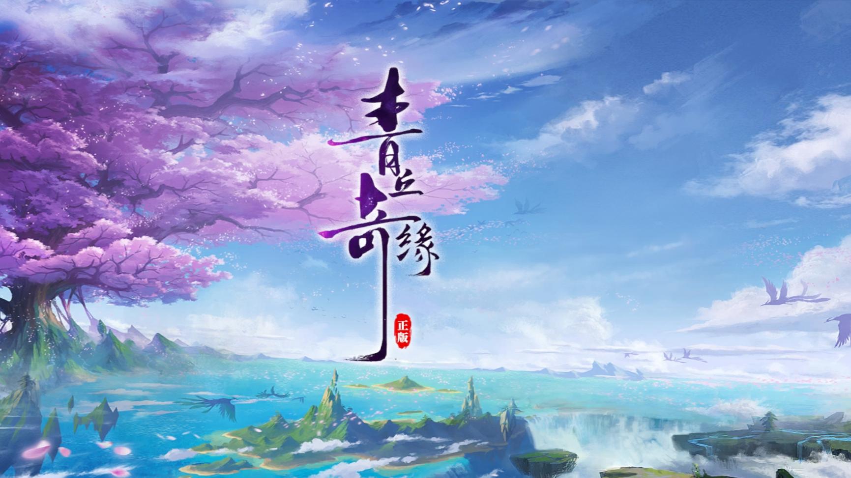 【玩家评测】《青丘奇缘》遨游仙界穿梭云间让你体验神仙快...