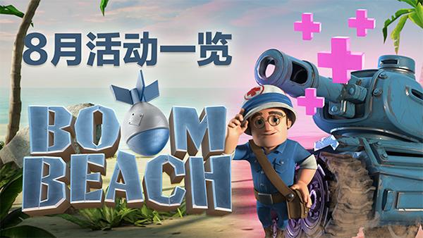 8月活动一览!战舰螃蟹来袭!