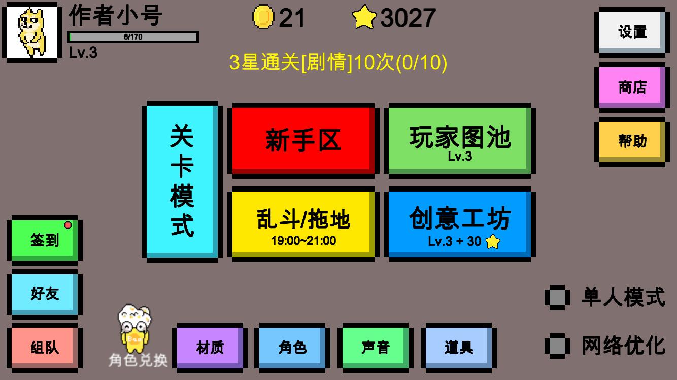 【爆料】《魔导战争》已于8月25日更新!新增成就系统!