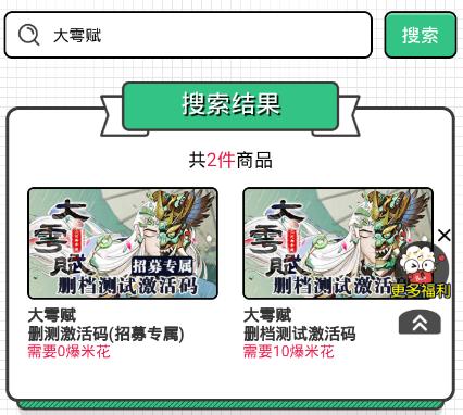 《大雩赋》已于8月21日正式开启限量删档测试!