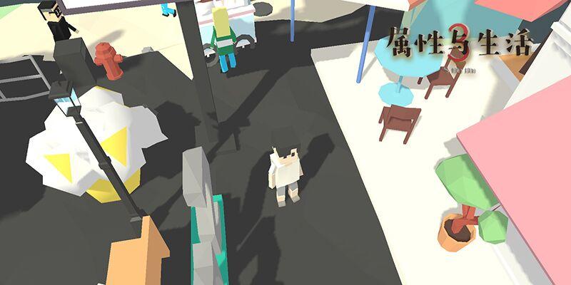 【BUG/建议】《属性与生活3》游戏建议及BUG反馈