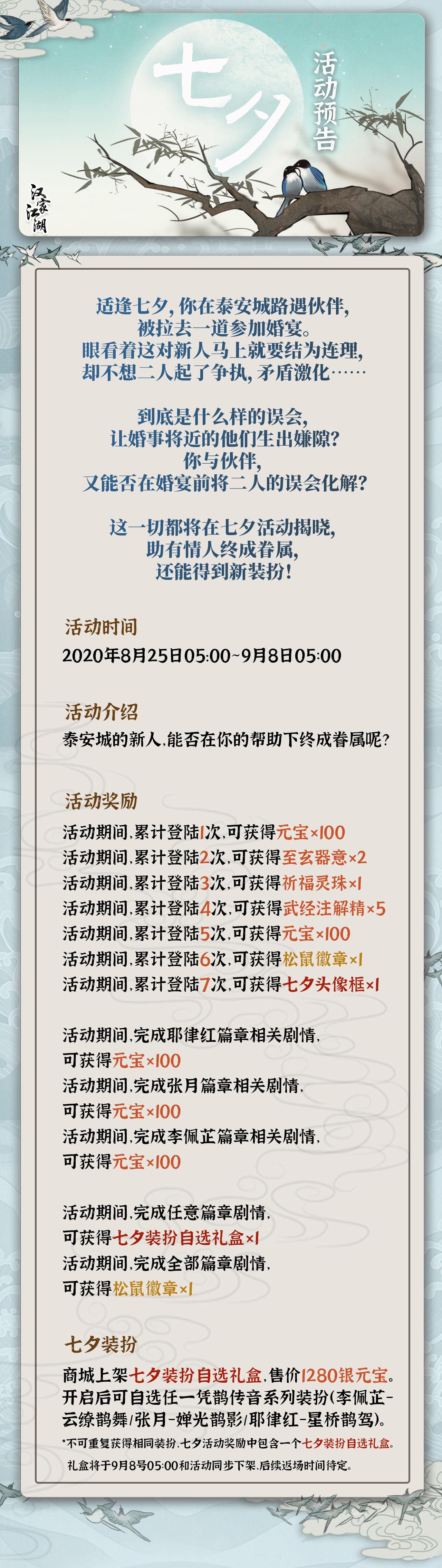 【汉家江湖】凭鹊传音七夕活动预告