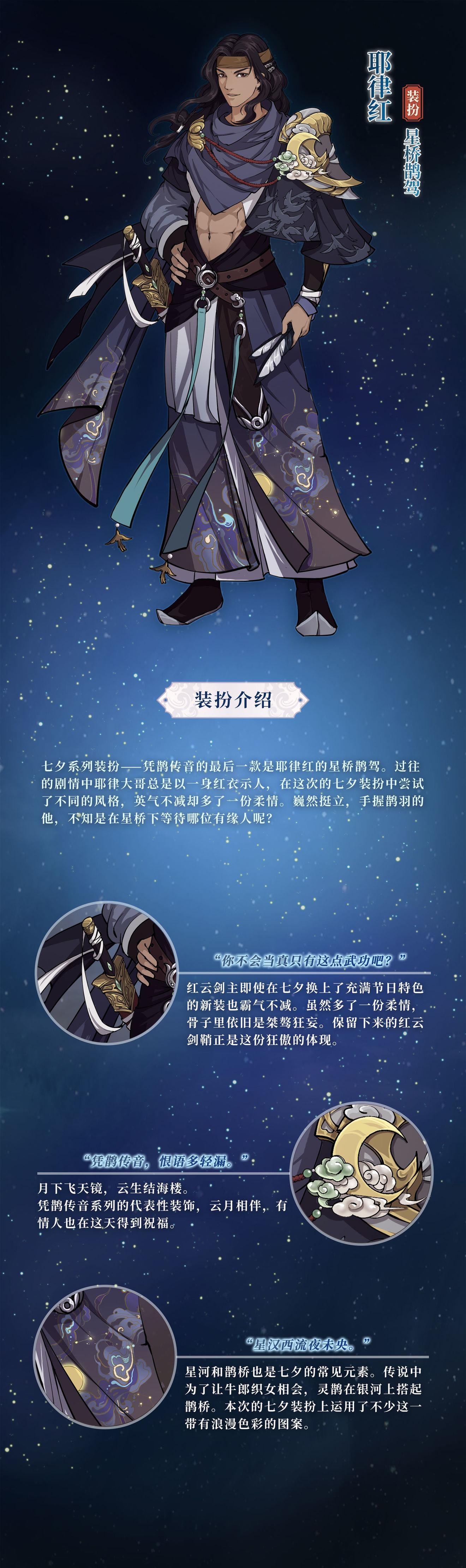 【汉家江湖】耶律红新装扮——星桥鹊驾