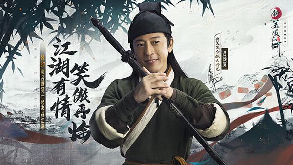 吕颂贤归来 《新笑傲江湖》手游新版今日上线