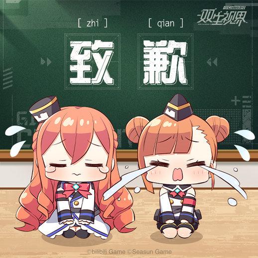 【双生视界】8月28日临时维护公告